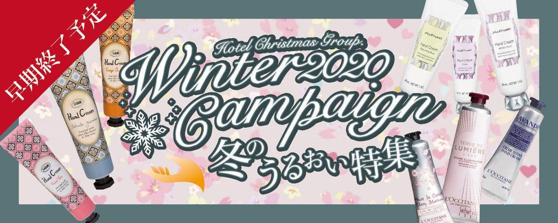 WinterCampaign2020